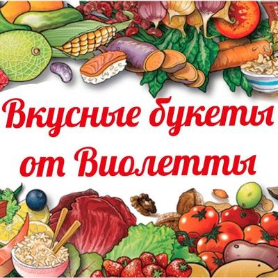 Виолетта Букетова