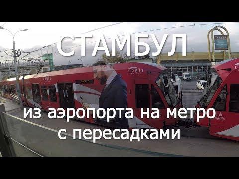 СТАМБУЛ,из аэропорта на метро с пересадками