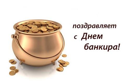 Прикольные поздравления День банковского работника