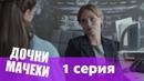 Дочки-мачехи 1 серия 2018 мелодрама фильм сериал в HD