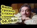 Дмитрий Быков Реальный абсурд Все вышло из под контроля 14 09 18 Один