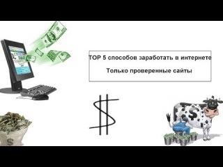 TOP 5 - способов заработать в интернете