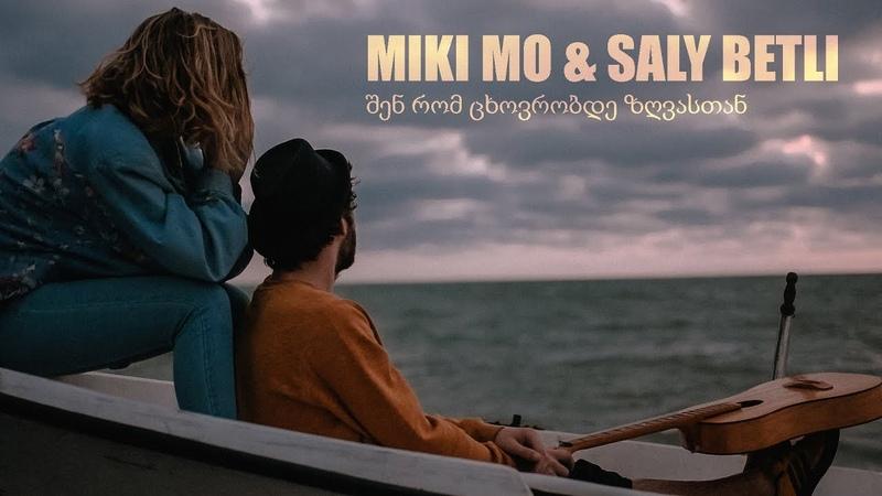 MIKI MO SALY BETLI - შენ რომ ცხოვრობდე ზღვასთან (Cover)