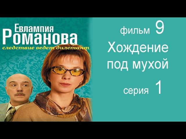 Евлампия Романова Следствие ведет дилетант фильм 9 Хождение под мухой 1 серия