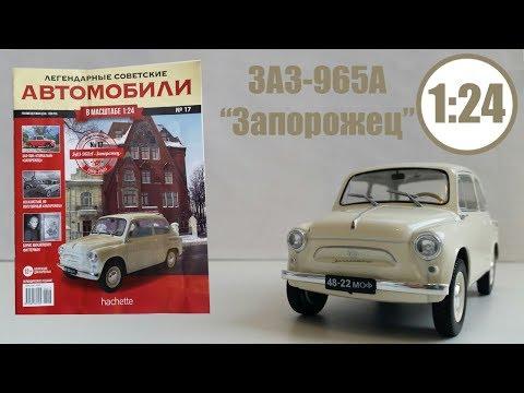 Легендарные Советские Автомобили 1:24 | Hachette | №17 ЗАЗ-965А запорожец Обзор . ЛУЧШИЙ