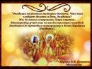 Экадаши Пост Тапасья Аскеза Экадаши мать преданности Шрила Прабхупада