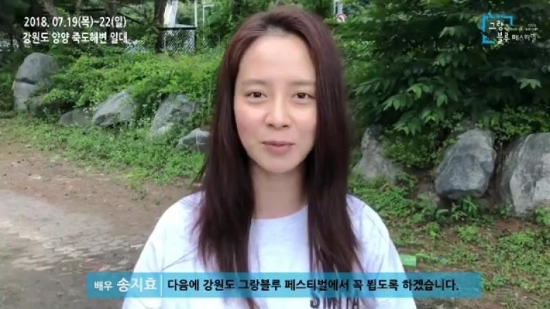 ДжиХё будет Большой синий фестиваль 2018