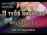 Русский фильм про любовь Я тебя никогда не забуду. 2013 Мелодрама