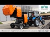 Коммунальное навесное оборудование на Беларус и экскаваторы-погрузчики MST