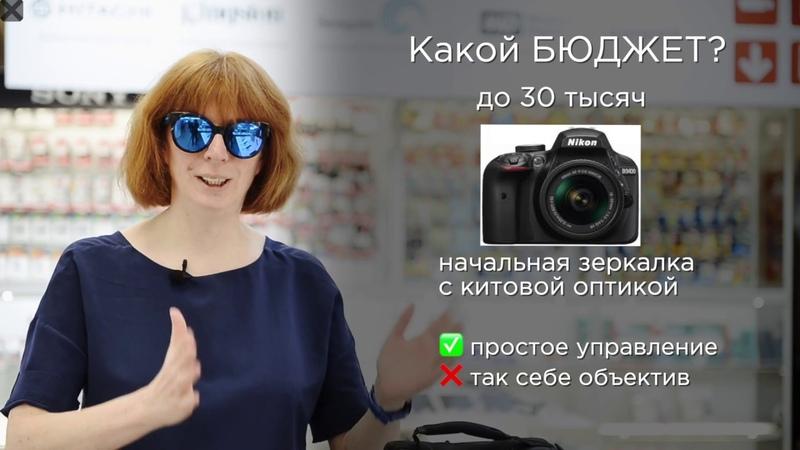 Как выбрать камеру? Короткий ролик.