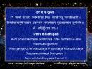 Uttra Bhadrapad Nakshatra Devta Mantra