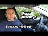 Ставка 40000 рублей и прогноз на матч Рома - Ювентус.