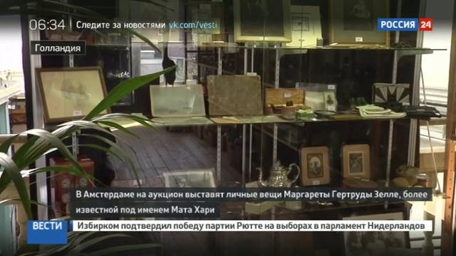 Новости на Россия 24 • В Голландии на аукцион выставят личные вещи Маты Хари