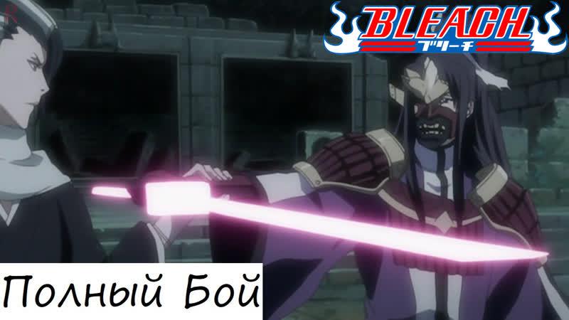 Ичиго против Сенбонзакуры - Полный Бой