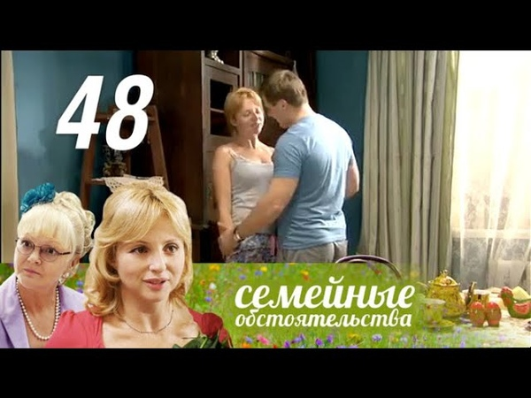 Семейные обстоятельства. 48 серия (2013). Мелодрама @ Русские сериалы