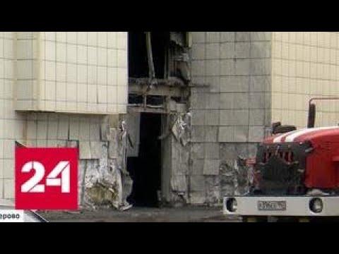 Старая вентиляция и рухнувший эскалатор новые детали в деле о пожаре в Кемерове - Россия 24