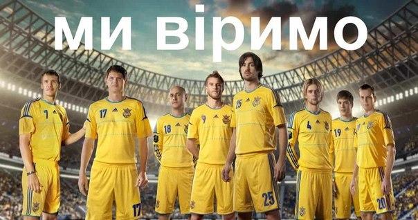 Україна, перемога Євро 2012