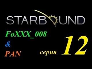 Совместное прохождение Starbound (Серия 12) Птицедерижабель :)