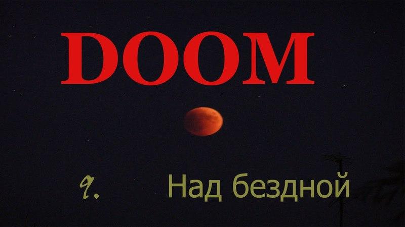 Doom 9 Неуклюжий поход над бездной прохождение на русском
