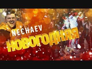 Премьера клипа! nechaev (нечаев) новогодняя ()