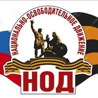 Актив движения посетил штаб НОД