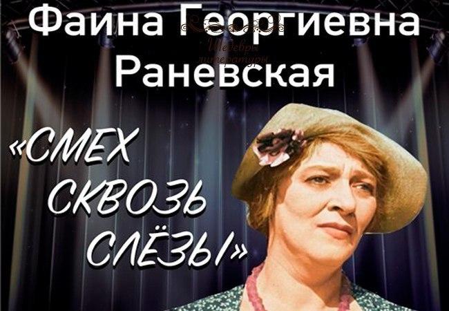"""Фаина Раневская: Фаина Раневская. """"Смех сквозь слезы"""""""