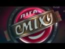 Liga Smeha / сезон 4 / выпуск 5 / 13.04.2018