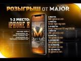 IPHONE X ОТ MAJORа и другие призы