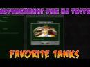 Танки Онлайн Favorite Tanks (LP#176) [ТЕСТ НОВОГО МАТЧМЕЙКИНГА!]
