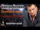 Виктор Калина - Скажите Ангелам