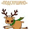 ПОДСЛУШАНО В ГУСЕВЕ ))
