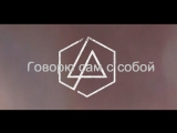 Talking To Myself (Перевод на русский) - Linkin Park