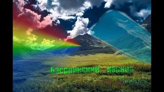 БЗЕРПИНСКИЙ КАРНИЗ. Timelapse. Находится в Кавказском заповеднике над Газпром Лаура.