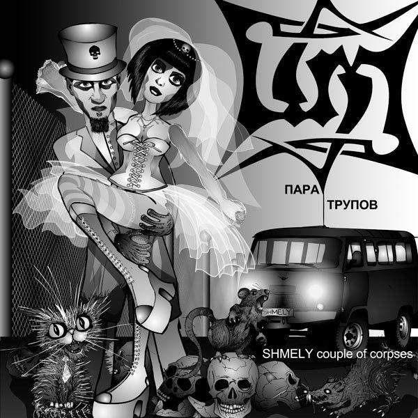 Новый альбом группы ШМЕЛИ - Пара трупов (2013)