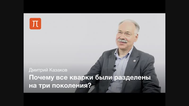Дмитрий Казаков — Кварки lvbnhbb̆ rfpfrjd — rdfhrb