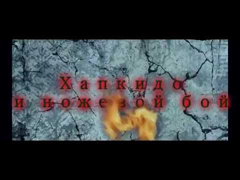 Sin Moo Hapkido Novosibirsk Grigory Milovanov
