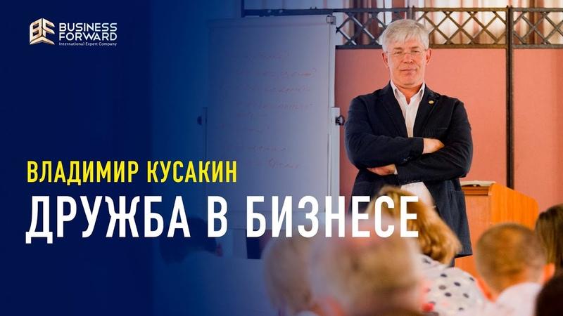 Возможна ли дружба в бизнесе Владимир Кусакин
