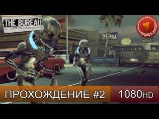 The Bureau: XCOM Declassified прохождение на русском - часть 2
