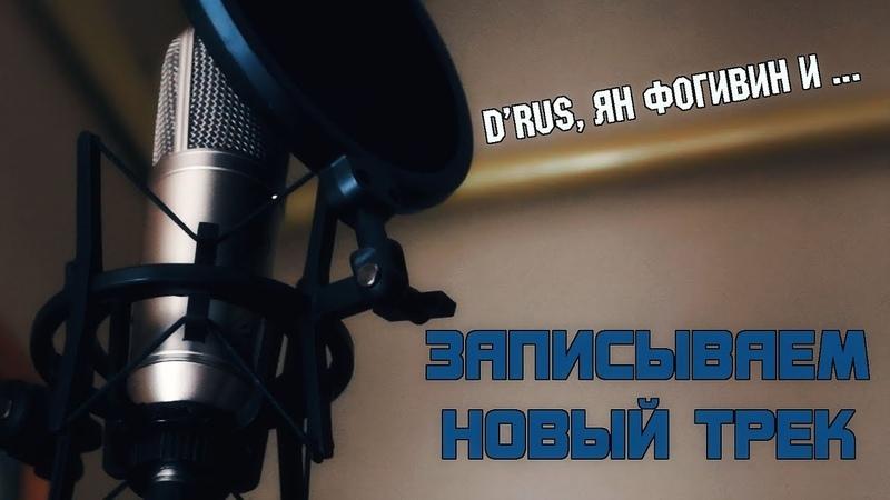 Запись нового трека с D'Rus / Битмейкер в аду