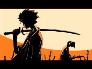 Samurai champloo | самурай чамплу - опенинг.
