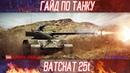 Korben Dallas(Топ стрелок)-Bat.-Chatillon 25 t-МЕДАЛЬ КОЛОБАНОВА, МЕДАЛЬ ПУЛА