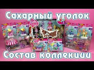 Обзор второй волны фигурок Май Литл Пони (My Little Pony)