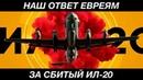 У БЕРЕГОВ СИРИИ ЗАПАХЛО ПОРОХОМ | ил-20 израиль f-16 пво сирия ил 20 сбит российский самолет в сирии
