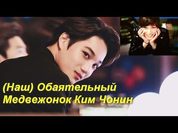 (Наш) Обаятельный Медвежонок Ким Чонин | KAI EXO | K-POP