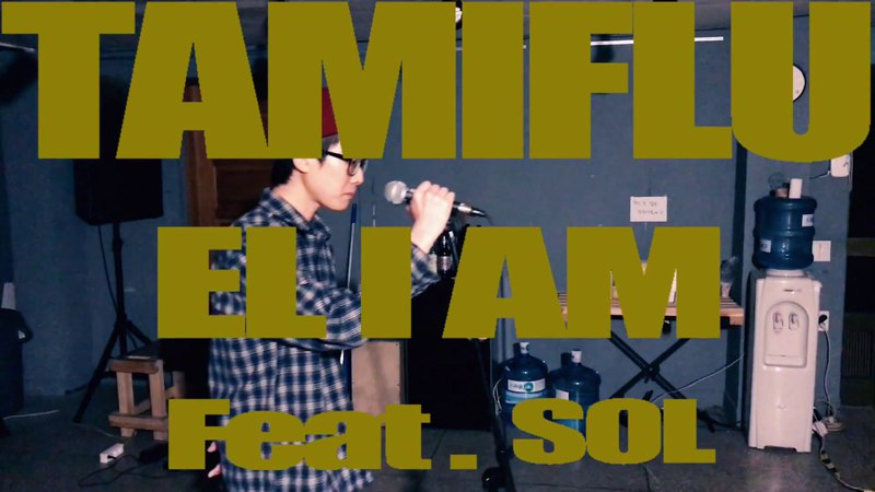 [OMP LIVE] 엘아이엠(El I Am) - 타미플루(Tamiflu) (Feat. SOL)