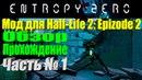 Entropy : Zero►Мод для Half Life 2: Episode 2►Обзор и прохождение►Часть № 1.