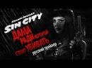 Город грехов 2 Женщина, ради которой стоит убивать. Первый русский трейлер. Sin City 2