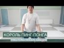 КОРОЛЬ ПИНГ-ПОНГА / PING PONG KINGEN / ШВЕЦИЯ