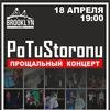 PoTuStoronu | ПРОЩАЛЬНЫЙ КОНЦЕРТ/18.04