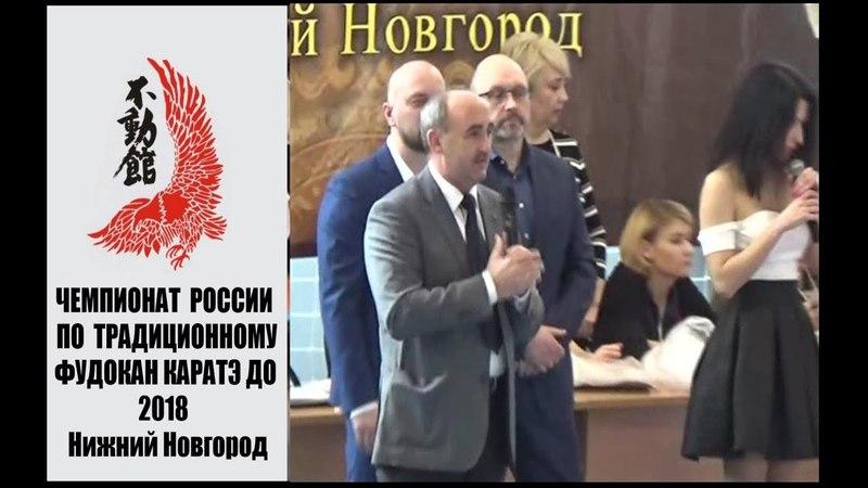 ★ОТКРЫТИЕ ЧЕМПИОНАТ РОССИИ ФУДОКАН 2018 2 THE OPENING OF THE RUSSIAN CHAMPIONSHIP FUDOKAN